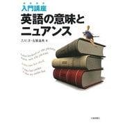 入門講座 英語の意味とニュアンス [単行本]