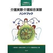 介護実習・介護総合演習ハンドブック(介護福祉士WITHシリーズ) [単行本]