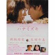 「ハナミズキ」オフィシャルフォトストーリーブック-君と好きな人が百年続きますように(TOKYO NEWS MOOK 194号) [ムックその他]