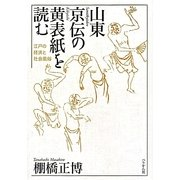 山東京伝の黄表紙を読む―江戸の経済と社会風俗 [単行本]