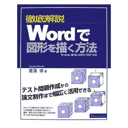 徹底解説 Wordで図形を描く方法―Windows版Word2003/2002対応 [単行本]