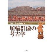埴輪群像の考古学 [単行本]