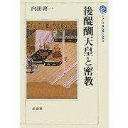 後醍醐天皇と密教(シリーズ権力者と仏教〈2〉) [全集叢書]