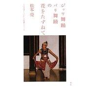 ジャワ舞踊バリ舞踊の花をたずねて―その文学・ものがたり背景をさぐる [単行本]