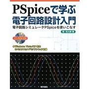 PSpiceで学ぶ電子回路設計入門―電子回路シミュレータPSpiceを使いこなす [単行本]