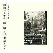 昭和三十年代 瞼、閉じれば東京セピア―秋山武雄写真集 [単行本]
