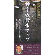 神楽坂おとなの散歩マップ [単行本]