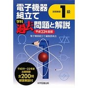 技能検定1級 電子機器組立て学科過去問題と解説〈平成23年度版〉 第3版 [単行本]