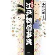 江戸物価事典 新装版 [事典辞典]