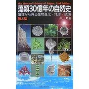 藻類30億年の自然史―藻類からみる生物進化・地球・環境 第2版 [単行本]