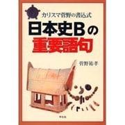 日本史Bの重要語句-カリスマ菅野の書込式 [単行本]