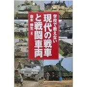 学校で教えない 現代の戦車と戦闘車両 [単行本]