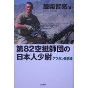 第82空挺師団の日本人少尉―アフガン最前線 [単行本]