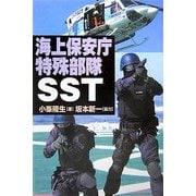 海上保安庁特殊部隊SST [単行本]
