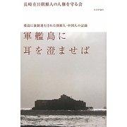 軍艦島に耳を澄ませば―端島に強制連行された朝鮮人・中国人の記録 [単行本]