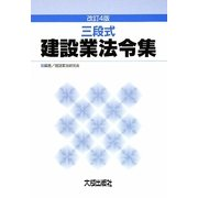 三段式 建設業法令集 改訂4版 [単行本]