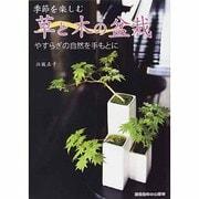 季節を楽しむ草と木の盆栽-やすらぎの自然を手もとに(別冊趣味の山野草) [ムックその他]