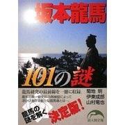 坂本龍馬101の謎(新人物文庫) [文庫]