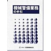 機械警備業務の手引 [単行本]