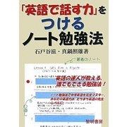 「英語で話す力」をつけるノート勉強法 [単行本]