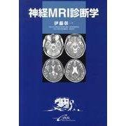 神経MRI診断学 [単行本]