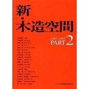 新・木造空間〈PART2〉―1987-1995 [単行本]