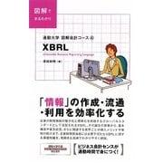 図解会計コース〈4〉XBRL(通勤大学文庫) [新書]