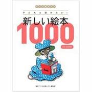 新しい絵本1000 2001-2009年版 [絵本]