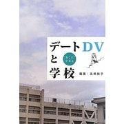"""デートDVと学校―""""あした""""がある [単行本]"""