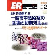 ERマガジン Vol.8 No.2 [単行本]