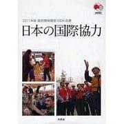 政府開発援助(ODA)白書〈2011年版〉日本の国際協力 [単行本]