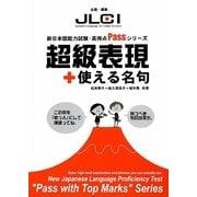 超級表現+使える名句(新日本語能力試験・高得点Passシリーズ) [単行本]