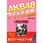 AKB48アイドル名鑑 [単行本]