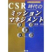 CSR時代のミッションマネジメント―企業の社会的責任 [単行本]
