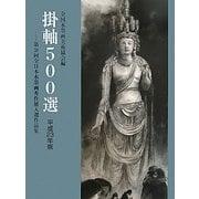 掛軸500選〈平成23年版〉第38回全日本水墨画秀作展入選作品集 [単行本]