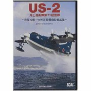 US-2海上自衛隊第71航空隊[DVD] [単行本]