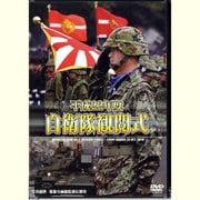 自衛隊観閲式 平成22年度[DVD] [単行本]