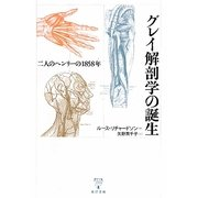 グレイ解剖学の誕生―二人のヘンリーの1858年 [単行本]