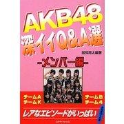 AKB48深イイQ&A選 [単行本]