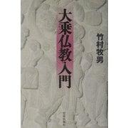大乗仏教入門 [単行本]