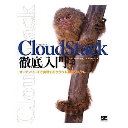 Cloud Stack徹底入門―オープンソースで実現するクラウド基盤システム [単行本]