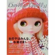 ドーリィ・ドーリィ Vol.6(お人形MOOK) [単行本]