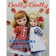 ドーリィ・ドーリィ Vol.13(お人形MOOK) [単行本]