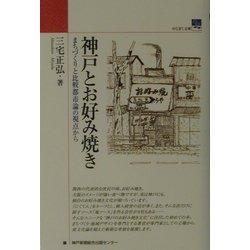 神戸とお好み焼き―まちづくりと比較都市論の視点から(のじぎく文庫) [単行本]