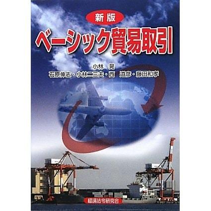 ベーシック貿易取引 新版 [単行本]