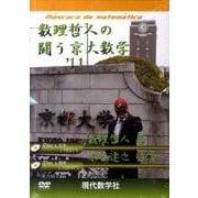 数理哲人の闘う京大数学 '11