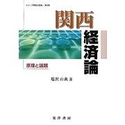 関西経済論―原理と議題(シリーズ関西の創造〈第3巻〉) [単行本]
