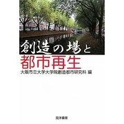 創造の場と都市再生 [単行本]