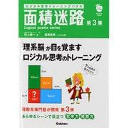 面積迷路 第3集-ロジカル思考トレーニングパズル(Gakken Mook Logical puzzle series) [ムックその他]