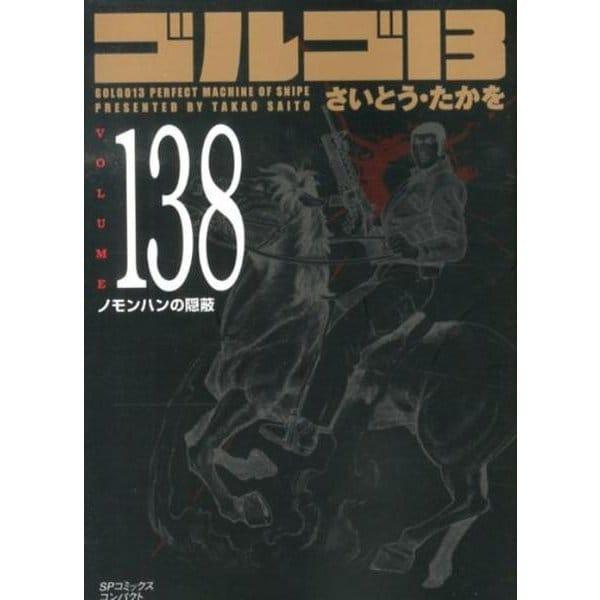 ゴルゴ13 138(SPコミックス コンパクト) [コミック]